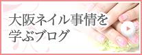 大阪ネイル事情を学ぶブログ